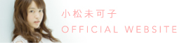 小松未可子 OFFICIAL WEBSITE