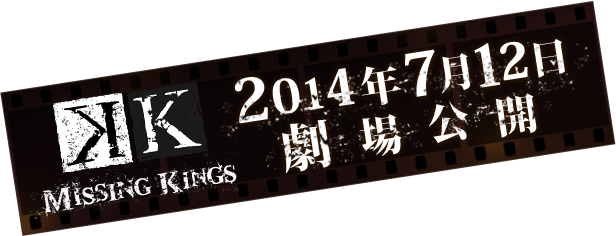 K MISSING KINGS 2014年7月12日劇場公開